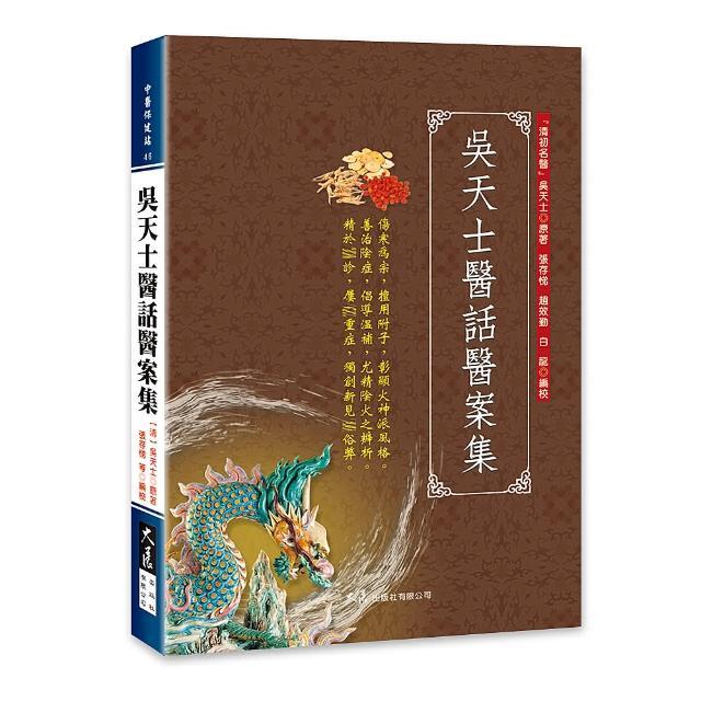 【大展出版社】吳天士醫話醫案集