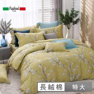 【Raphael 拉斐爾】60支長絨棉四件式被套床包組-悠漾(特大)