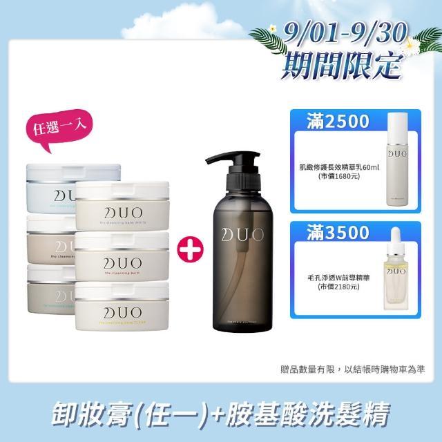 【DUO 麗優】五效合一卸妝膏90g_任選一入+胺基酸深層潔淨洗髮精320ml