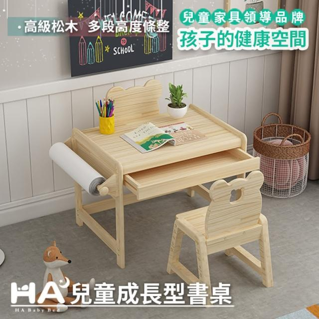 【HA BABY】小熊成長書桌椅組合(成長型書桌 學習書桌)