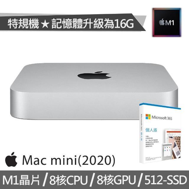 【+Microsoft 365個人版】特規機 Mac mini M1晶片 8核CPU 8核GPU(16G/512G SSD)