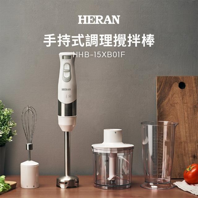 【HERAN 禾聯】輕量多功能手持調理棒/攪拌棒全配四件組(HHB-15XB01F)