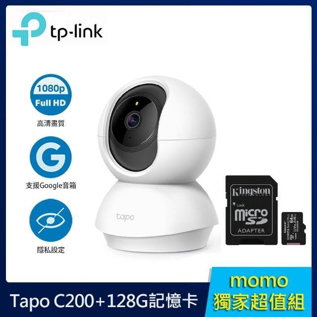 (金士頓128G記憶卡組)【TP-Link】Tapo C200 wifi無線智慧可旋轉高清網路攝影機(原廠公司貨)