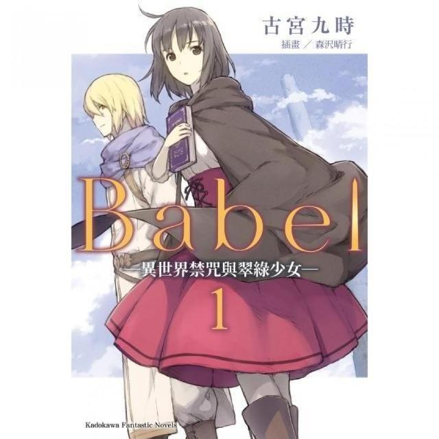 Babel(1)-異世界禁咒與翠綠少女-