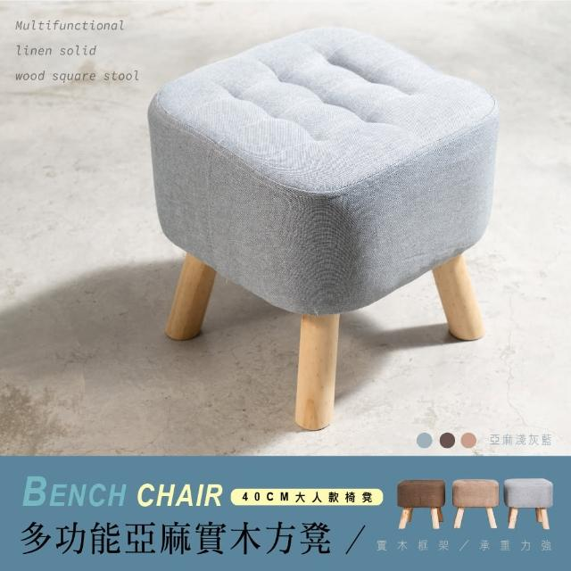 【Ashley House】大人款-時尚百搭亞麻實木椅腳大方椅凳(3色可選)