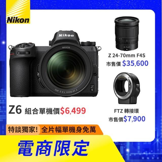 【Nikon 尼康】Z6 NIKKOR Z 24-70mm F4S KIT(公司貨)
