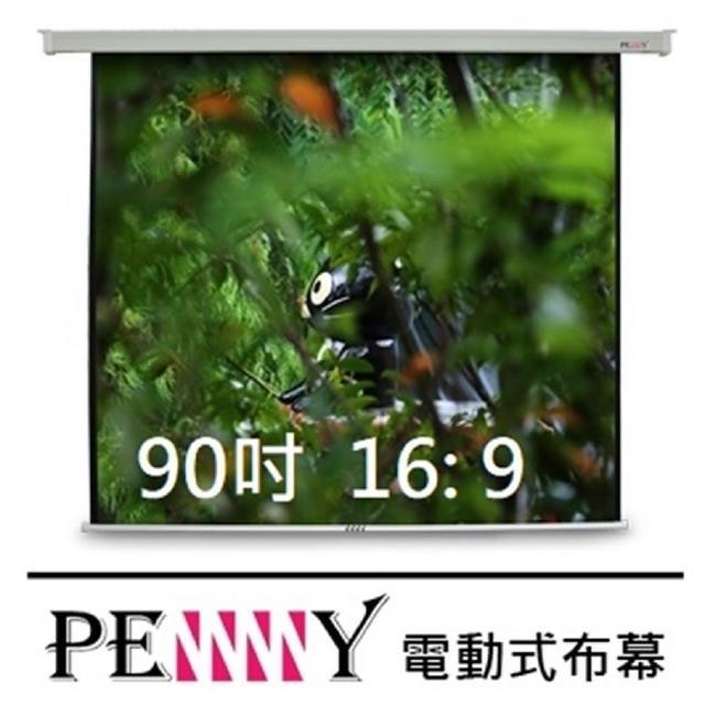 【PENNY】優質 90 吋方型電動布幕(16:9)
