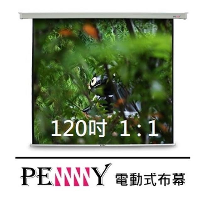 【PENNY】優質120 吋方型電動布幕(1:1)