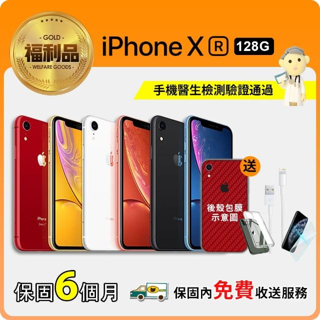 【Apple 蘋果】福利品 iPhone XR 128GB(手機包膜+原廠配件+保固6個月)