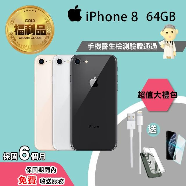 【Apple 蘋果】福利品iPhone 8 64GB(原廠配件+保固6個月)