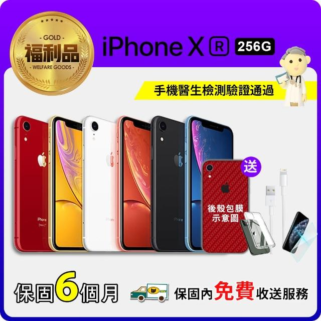 【Apple 蘋果】福利品 iPhone XR 256GB(手機包膜+原廠配件+保固6個月)