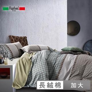 【Raphael 拉斐爾】60支長絨棉四件式被套床包組-情懷(加大)