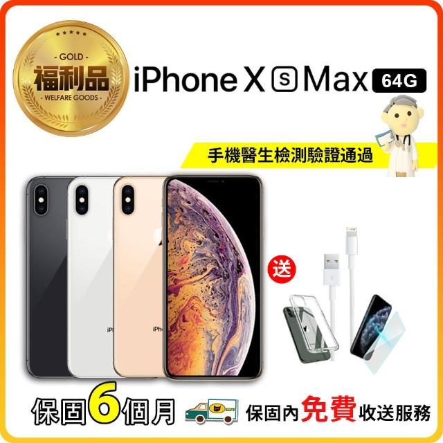 【Apple 蘋果】福利品 iPhone XS MAX 64G(原廠配件+保固6個月)