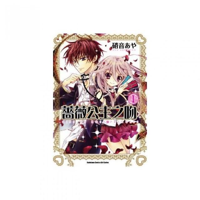 薔薇公主之吻 01-04