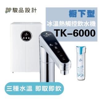 【Jyun Pin Selected】駿品嚴選櫥下型冰温熱觸控飲水機含運含安裝(TK-6000)