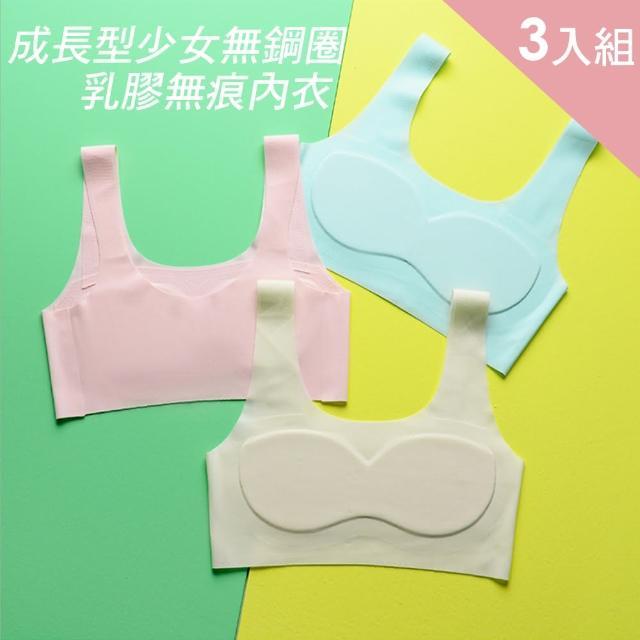 【CS22】成長型少女無鋼圈乳膠無痕內衣(3入組)