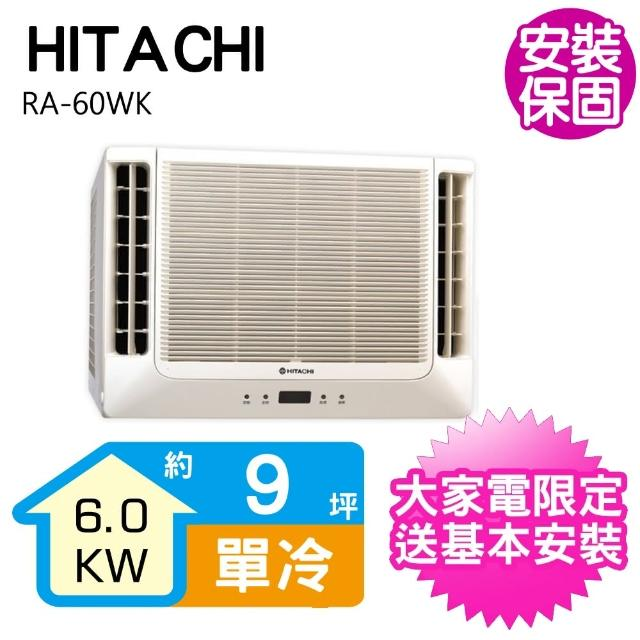 【HITACHI 日立】9坪定頻單冷雙吹式窗型冷氣(RA-60WK)