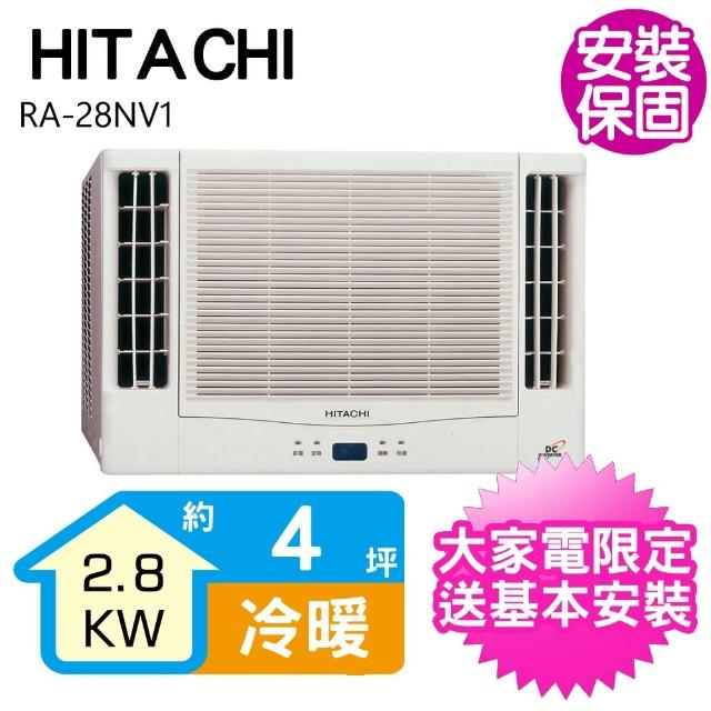 【HITACHI 日立】4坪變頻冷暖雙吹窗型冷氣(RA-28NV1)
