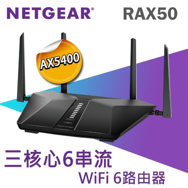 【電競滑鼠組】NETGEAR夜鷹 AX6 6串流 AX5400 WiFi 6 路由器 RAX50+【Logitech G】G102 炫彩遊戲滑鼠(黑)