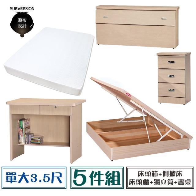 【顛覆設計】房間五件組 床頭箱+側掀床+獨立筒+床頭櫃+書桌(單大3.5尺)