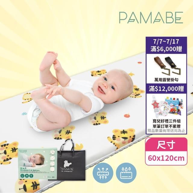 【PAMABE】PAMABE二合一水洗透氣嬰兒床墊60x120cm全新花色(全新花色/護脊/抗敏防菌/新生嬰兒專用)