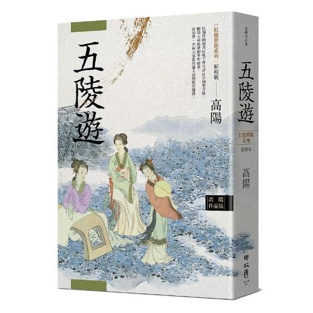 高陽作品集.紅樓夢斷系列之三:五陵遊(新校版)