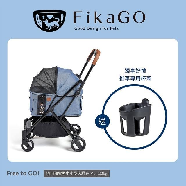 【FikaGO】北歐風寵物推車 業界唯一自動1秒收車(單寧童話+推車杯架超值組)
