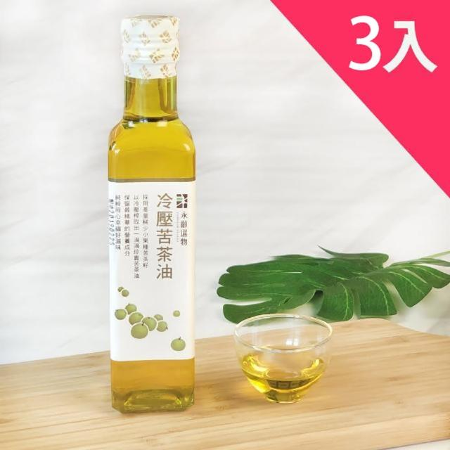【YONGLIN SELECT 永齡選物】三入組頂級冷壓苦茶油(255ml*3)