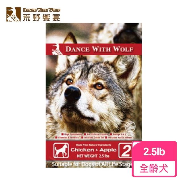【Dance With Wolf 荒野饗宴之與狼共舞】犬-農場雞肉蘋果(2.5lb)