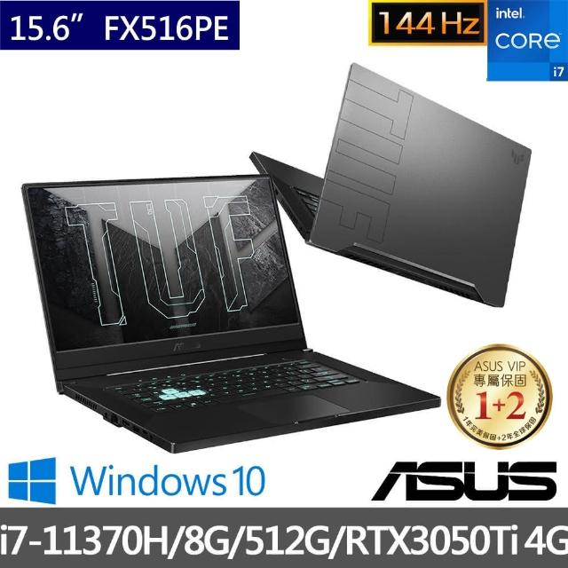 【ASUS 華碩】TUF Gaming F15 FX516PE 15.6吋144HZ 電競筆電(i7-11370H/8G/512G SSD/RTX3050Ti 4G/Win10)