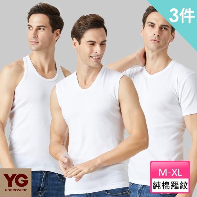 【YG 天鵝內衣】純棉羅紋男內衣(圓領/U領/無袖/背心 3件組)