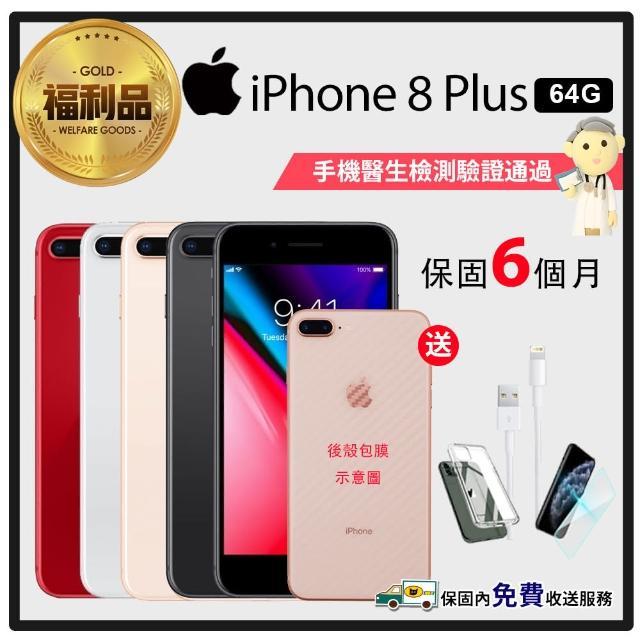 【Apple 蘋果】福利品 iPhone 8 Plus 64GB(手機包膜+原廠配件+保固6個月)