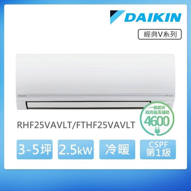 【DAIKIN 大金】經典V系列3-5坪變頻冷暖分離式冷氣(RHF25VAVLT/FTHF25VAVLT)