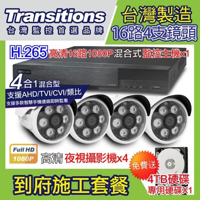 【全視線】台灣製造 16路監控主機+4支 TS-1080P1 到府安裝施工套餐(贈 4TB硬碟)