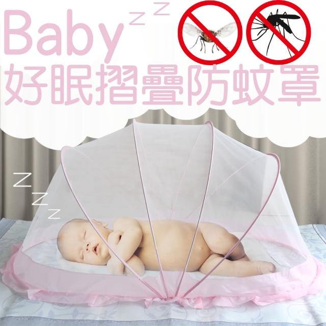 特大號嬰兒房蚊帳 防蚊罩(折疊蚊帳 蒙古包)