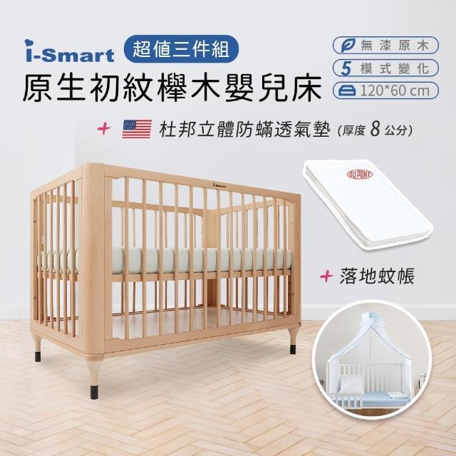 【i-smart】原生初紋櫸木嬰兒床+杜邦立體防蹣透氣墊+蚊帳(超值3件組)