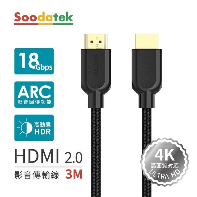 【Soodatek】4K 高畫質 HDMI影音訊號傳輸線(SHDA20-PV300BL)