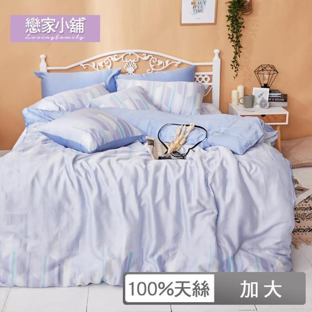 【戀家小舖】100%天絲兩用被床包組 曼響(雙人加大)