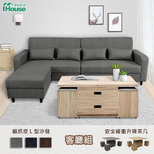 【IHouse】毛小孩一家親客廳組(亞瑟L型沙發+巧匠 升降茶几)