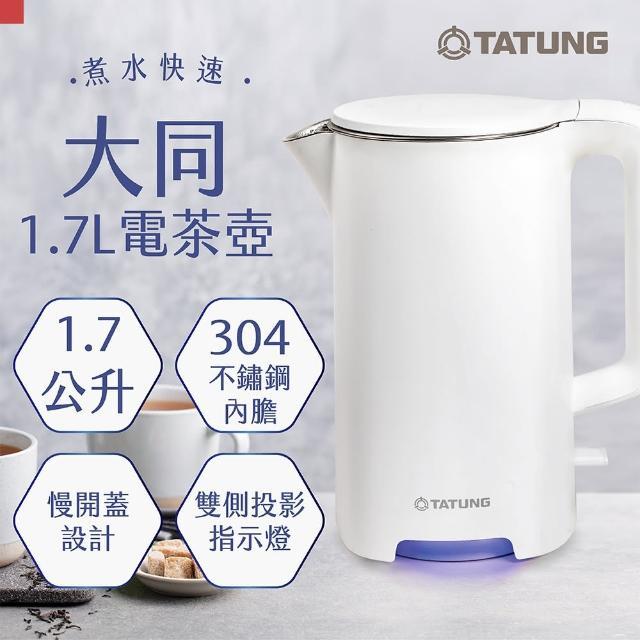 【TATUNG 大同】1.7L電茶壺(TEK-1720P)