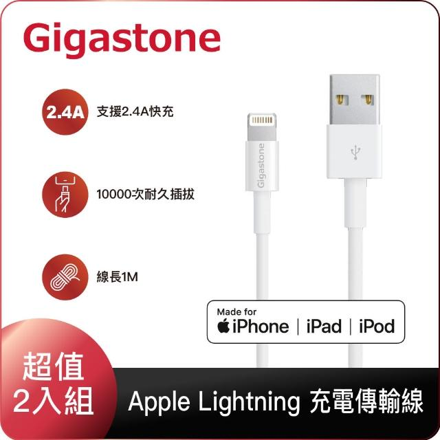 【Gigastone 立達國際】Apple MFi 認證Lightning 1M傳輸充電線2入組(支援iPhone 12/SE2/11/XR/X/iPad充電)