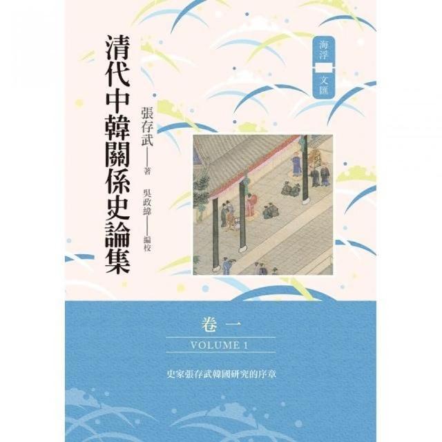 清代中韓關係史論集(卷一)