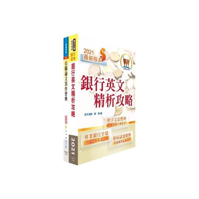 110年第一銀行(經驗行員【總行規劃組】)套書(題庫網帳號、雲端課程)