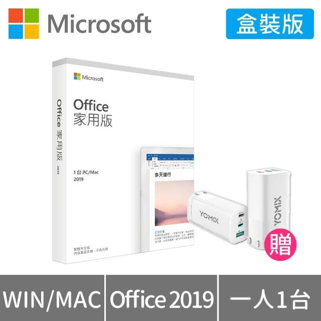 【送65W快充器】Office 2019 家用版-中文盒裝(拆封後無法退換貨)