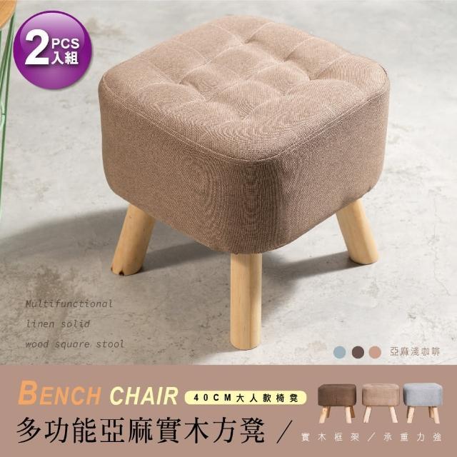 【Ashley House】超值2入-#大人款-時尚百搭亞麻實木椅腳大方椅凳(3色可選)