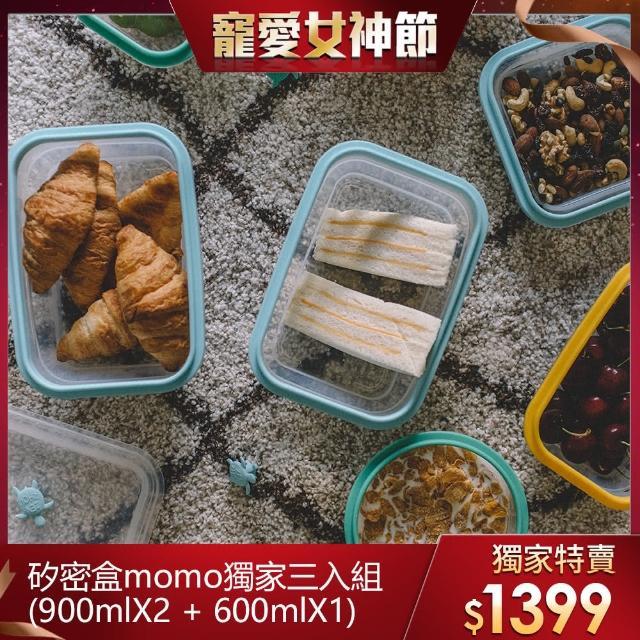 【仁舟淨塑】矽密盒momo獨家三入組(矽密盒900ml*2 + 600ml*1)