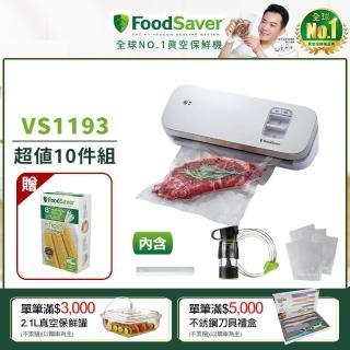 【美國FoodSaver】輕巧型真空保鮮機VS1193(白)+真空卷2入裝(8吋)