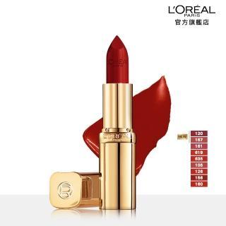 【LOREAL Paris 巴黎萊雅】極緻純色訂製唇膏 3.7g(8色任選 #小妖金)
