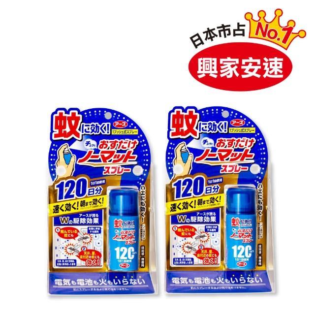 【興家安速】One Push空間防蚊噴霧劑120日 25ml 兩件組(噴一下驅蚊12小時)