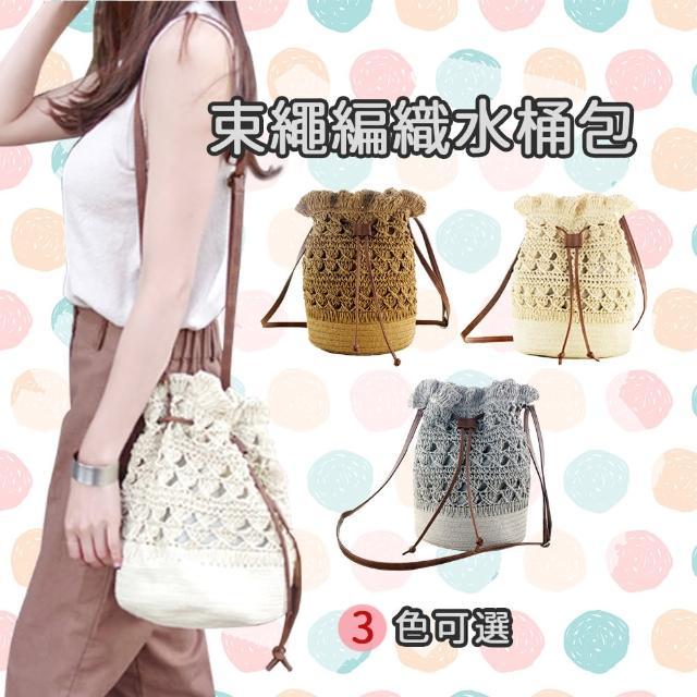 【Bliss BKK】束繩編織水桶包 手提包 肩背包 百搭首選 時尚氣質款(3色可選)